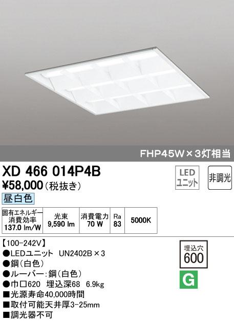 【最安値挑戦中!最大33倍】オーデリック XD466014P4B(LED光源ユニット別梱) ベースライト LEDユニット型 埋込型 非調光 昼白色 ルーバー付 [(^^)]