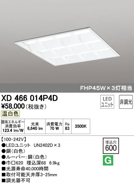 【最安値挑戦中!最大33倍】オーデリック XD466014P4D(LED光源ユニット別梱) ベースライト LEDユニット型 埋込型 非調光 温白色 ルーバー付 [(^^)]