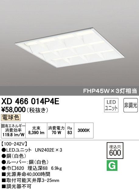 【最安値挑戦中!最大33倍】オーデリック XD466014P4E(LED光源ユニット別梱) ベースライト LEDユニット型 埋込型 非調光 電球色 ルーバー付 [(^^)]