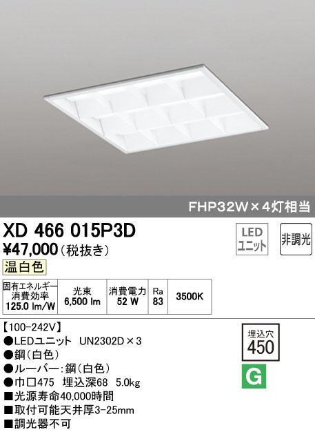 【最安値挑戦中!最大23倍】オーデリック XD466015P3D(LED光源ユニット別梱) ベースライト LEDユニット型 埋込型 非調光 温白色 ルーバー付 [(^^)]
