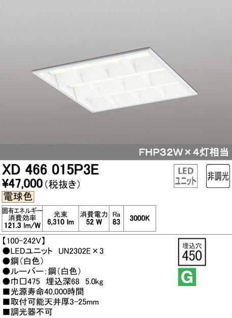 【最安値挑戦中!最大23倍】オーデリック XD466015P3E(LED光源ユニット別梱) ベースライト LEDユニット型 埋込型 非調光 電球色 ルーバー付 [(^^)]