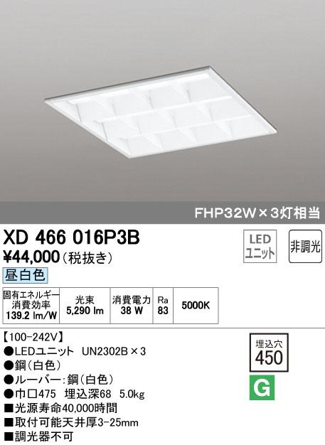 【最安値挑戦中!最大33倍】オーデリック XD466016P3B(LED光源ユニット別梱) ベースライト LEDユニット型 埋込型 非調光 昼白色 ルーバー付 [(^^)]
