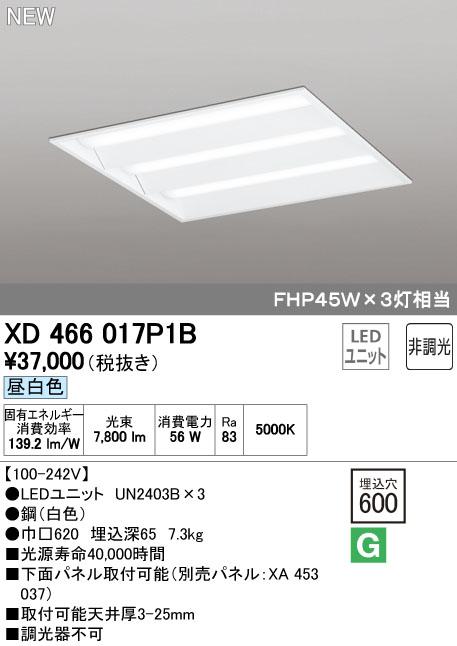 【最安値挑戦中!最大33倍】オーデリック XD466017P1B(LED光源ユニット別梱) ベースライト LEDユニット型 埋込型 非調光 昼白色 ルーバー無 [(^^)]