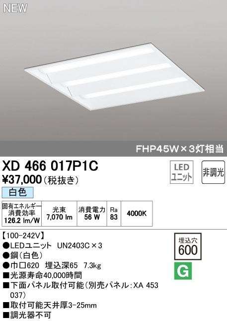 【最安値挑戦中!最大33倍】オーデリック XD466017P1C(LED光源ユニット別梱) ベースライト LEDユニット型 埋込型 非調光 白色 ルーバー無 [(^^)]