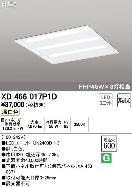 【最安値挑戦中!最大33倍】オーデリック XD466017P1D(LED光源ユニット別梱) ベースライト LEDユニット型 埋込型 非調光 温白色 ルーバー無 [(^^)]