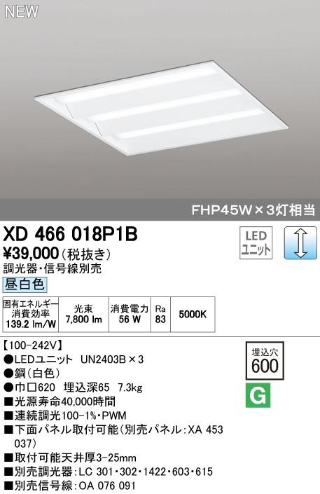 【最安値挑戦中!最大33倍】オーデリック XD466018P1B(LED光源ユニット別梱) ベースライト LEDユニット型 埋込型 PWM調光 昼白色 調光器・信号線別売 ルーバー無 [(^^)]