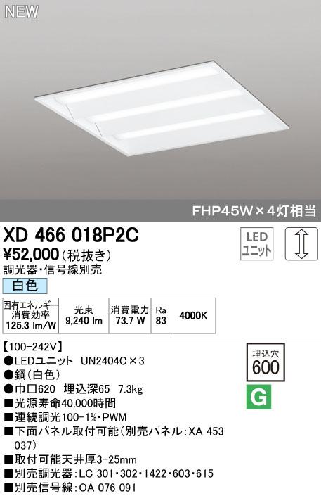 【最安値挑戦中!最大33倍】オーデリック XD466018P2C(LED光源ユニット別梱) ベースライト LEDユニット型 埋込型 PWM調光 白色 調光器・信号線別売 ルーバー無 [(^^)]