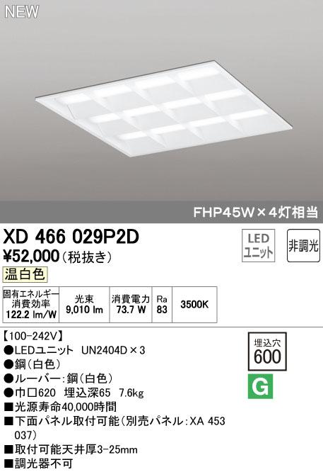 【最安値挑戦中!最大33倍】オーデリック XD466029P2D(LED光源ユニット別梱) ベースライト LEDユニット型 埋込型 非調光 温白色 ルーバー付 [(^^)]