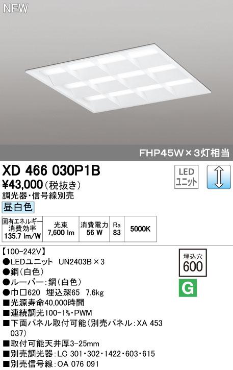 【最安値挑戦中!最大23倍】オーデリック XD466030P1B(LED光源ユニット別梱) ベースライト LEDユニット型 埋込型 PWM調光 昼白色 調光器・信号線別売 ルーバー付 [(^^)]