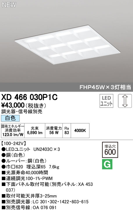 【最安値挑戦中!最大23倍】オーデリック XD466030P1C(LED光源ユニット別梱) ベースライト LEDユニット型 埋込型 PWM調光 白色 調光器・信号線別売 ルーバー付 [(^^)]