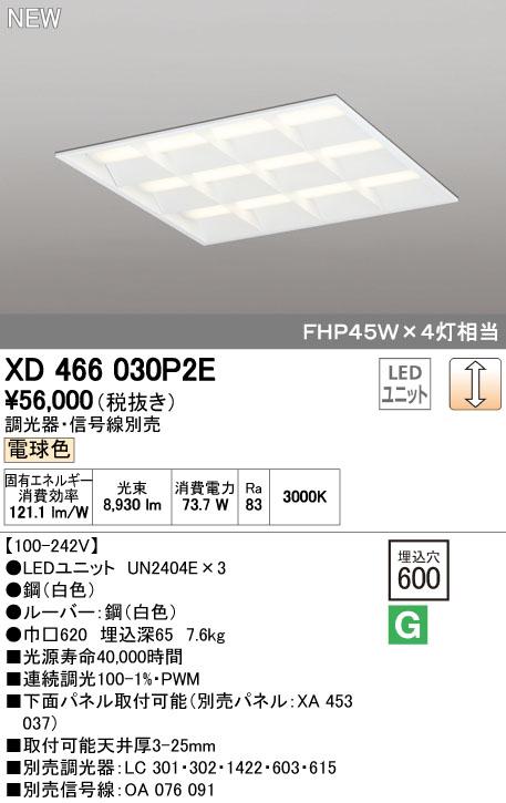 【最安値挑戦中!最大33倍】オーデリック XD466030P2E(LED光源ユニット別梱) ベースライト LEDユニット型 埋込型 PWM調光 電球色 調光器・信号線別売 ルーバー付 [(^^)]