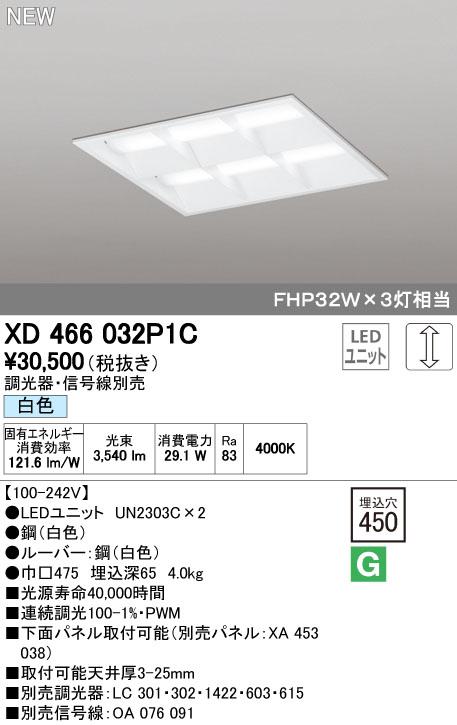 【最安値挑戦中!最大33倍】オーデリック XD466032P1C(LED光源ユニット別梱) ベースライト LEDユニット型 埋込型 PWM調光 白色 調光器・信号線別売 ルーバー付 [(^^)]