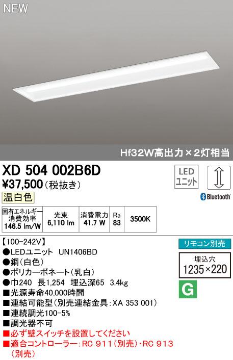 【最安値挑戦中!最大33倍】オーデリック XD504002B6D(LED光源ユニット別梱) ベースライト LEDユニット型 埋込型 40形 Bluetooth調光 6900lmタイプ 温白色 リモコン別 [(^^)]