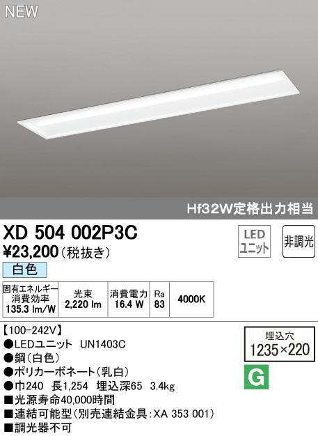 【最安値挑戦中!最大33倍】オーデリック XD504002P3C(LED光源ユニット別梱) ベースライト LEDユニット型 埋込型 40形 非調光 2500lmタイプ 白色 白 [(^^)]