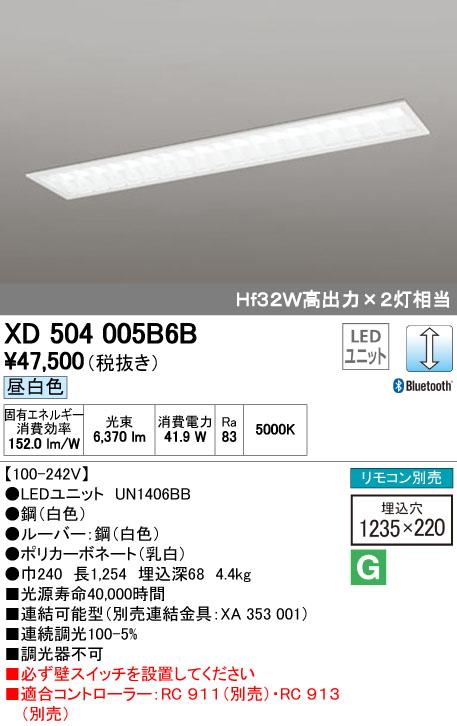 【最安値挑戦中!最大33倍】オーデリック XD504005B6B(LED光源ユニット別梱) ベースライト LEDユニット型 埋込型 Bluetooth調光 昼白色 リモコン別売 白 [(^^)]