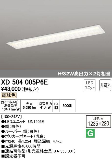 【最安値挑戦中!最大23倍】オーデリック XD504005P6E(LED光源ユニット別梱) ベースライト LEDユニット型 埋込型 非調光 電球色 白 [(^^)]