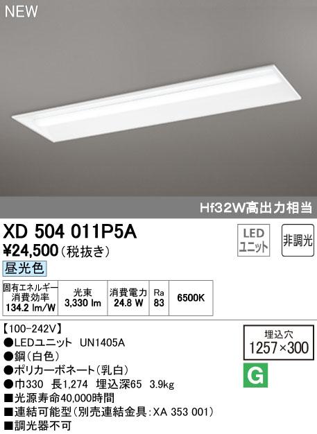 【最安値挑戦中!最大33倍】オーデリック XD504011P5A(LED光源ユニット別梱) ベースライト LEDユニット型 埋込型 非調光 昼光色 白 [(^^)]