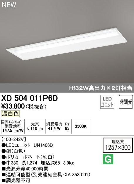 【最安値挑戦中!最大33倍】オーデリック XD504011P6D(LED光源ユニット別梱) ベースライト LEDユニット型 埋込型 非調光 温白色 白 [(^^)]