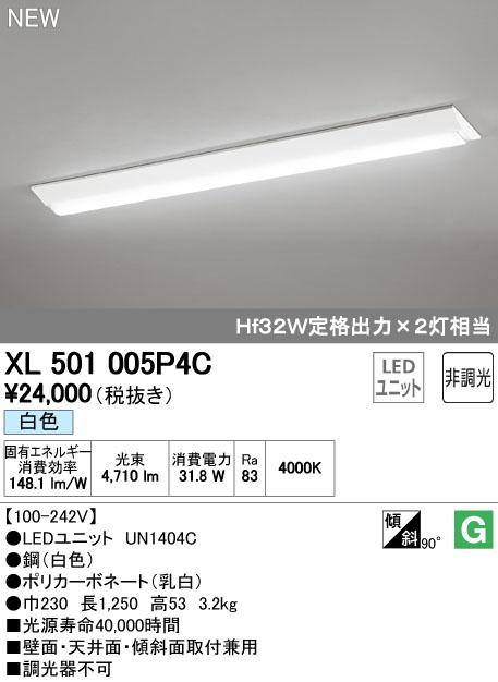 【最安値挑戦中!最大33倍】オーデリック XL501005P4C(LED光源ユニット別梱) ベースライト LEDユニット型 直付型 非調光 白色 [(^^)]