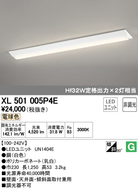 【最安値挑戦中!最大33倍】オーデリック XL501005P4E(LED光源ユニット別梱) ベースライト LEDユニット型 直付型 非調光 電球色 [(^^)]