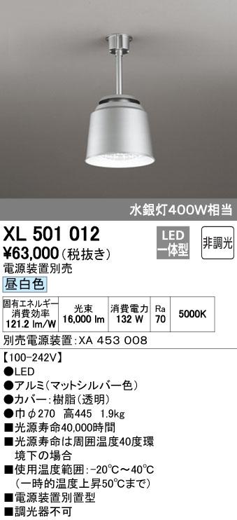 【最安値挑戦中!最大33倍】オーデリック XL501012 ベースライト 高天井用照明 LED一体型 非調光 昼白色 電源装置別売 [(^^)]