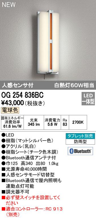 【最安値挑戦中!最大33倍】オーデリック OG254836BC エクステリアポーチライト LED一体型 人感センサ付 電球色 Bluetooth タブレット別売 防雨型 [(^^)]