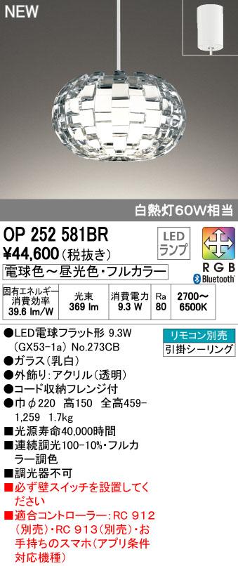 【最安値挑戦中!最大23倍】オーデリック OP252581BR(ランプ別梱) ペンダントライト LED フレンジ Bluetooth フルカラー調光調色 リモコン別売 [(^^)]