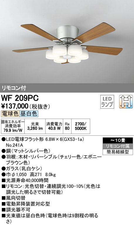 【最安値挑戦中!最大30倍】オーデリック WF209PC(ランプ別梱) シーリングファン 器具本体(灯具一体型) LED電球フラット形 ~10畳 リモコン付属 [(^^)]