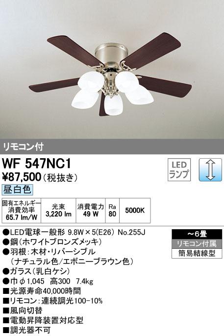 【最安値挑戦中!最大30倍】オーデリック WF547NC1(2梱包) シーリングファン 器具本体(灯具一体型) LED電球一般形 昼白色 ~6畳 リモコン付属 [(^^)]