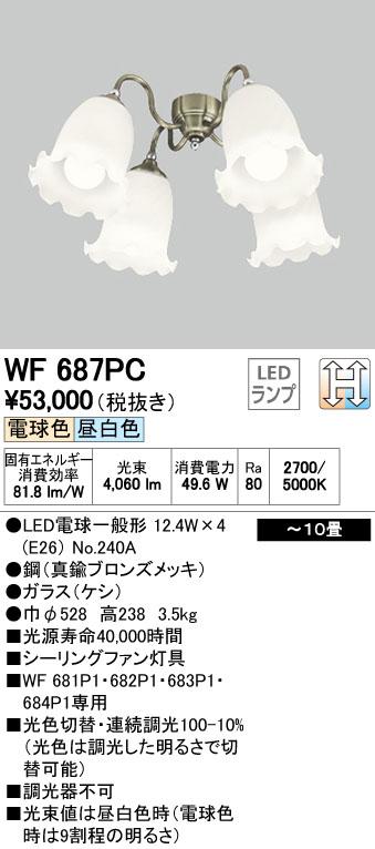 【最安値挑戦中!最大30倍】オーデリック WF687PC(ランプ別梱) シーリングファン 灯具(ケシガラスグローブ・4灯) LED電球一般形 ~10畳 [(^^)]