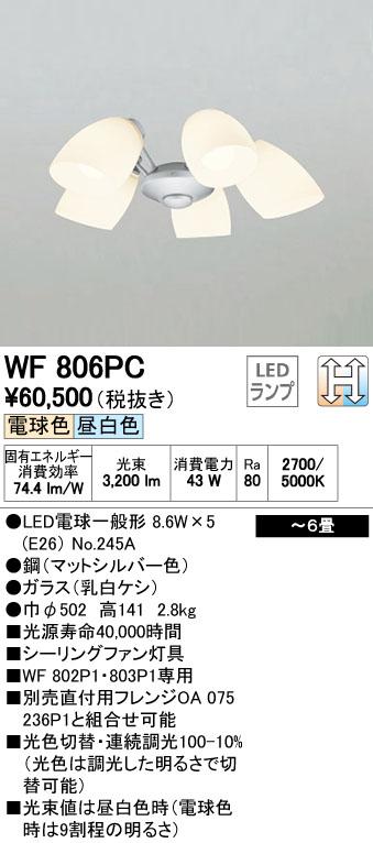 【最安値挑戦中!最大30倍】オーデリック WF806PC シーリングファン 灯具(乳白ケシガラス・5灯) LED電球一般形 ~6畳 [(^^)]