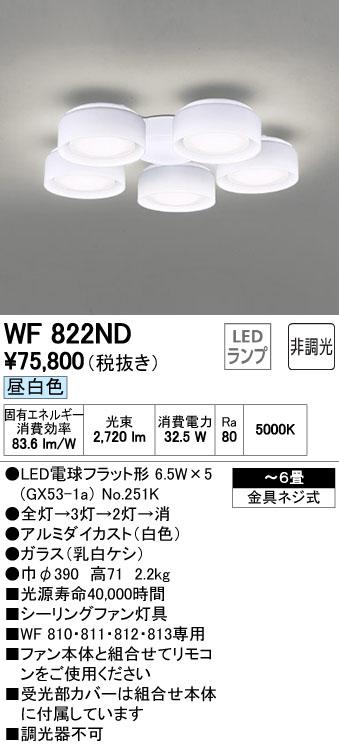 【最安値挑戦中!最大30倍】オーデリック WF822ND シーリングファン 非調光 昼白色 ~6畳 [(^^)]