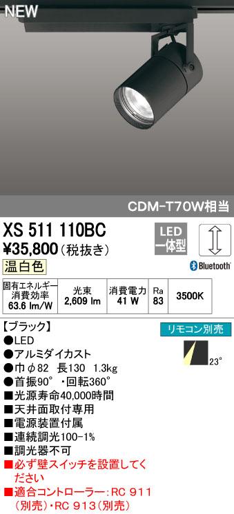 【最安値挑戦中!最大33倍】オーデリック XS511110BC スポットライト LED一体型 Bluetooth 調光 温白色 リモコン別売 ブラック [(^^)]