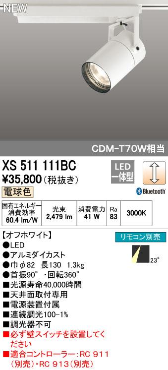【最安値挑戦中!最大33倍】オーデリック XS511111BC スポットライト LED一体型 Bluetooth 調光 電球色 リモコン別売 オフホワイト [(^^)]