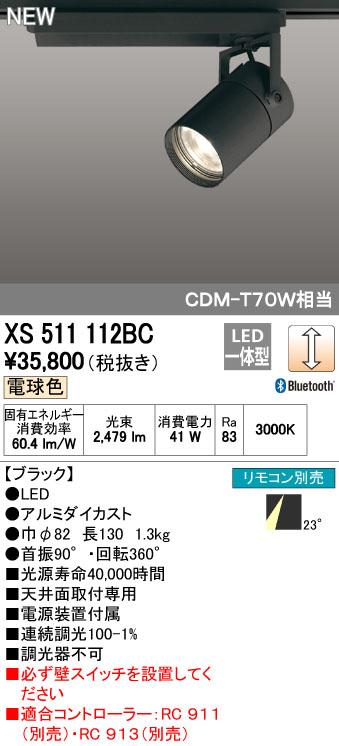 【最安値挑戦中!最大33倍】オーデリック XS511112BC スポットライト LED一体型 Bluetooth 調光 電球色 リモコン別売 ブラック [(^^)]