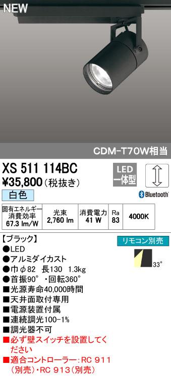 【最安値挑戦中!最大33倍】オーデリック XS511114BC スポットライト LED一体型 Bluetooth 調光 白色 リモコン別売 ブラック [(^^)]