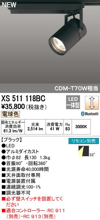 【最安値挑戦中!最大33倍】オーデリック XS511118BC スポットライト LED一体型 Bluetooth 調光 電球色 リモコン別売 ブラック [(^^)]