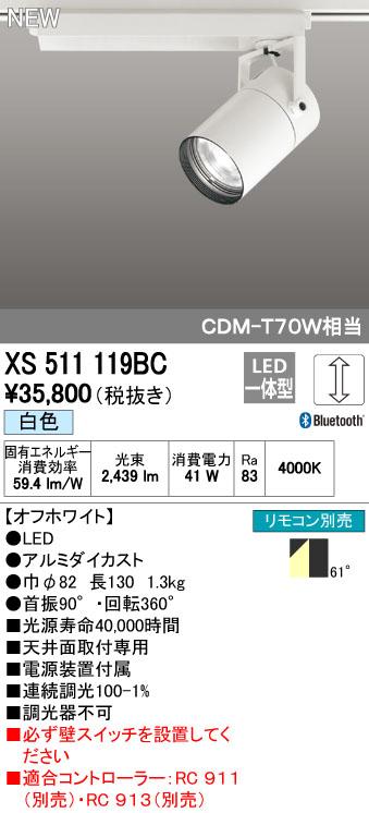 【最安値挑戦中!最大33倍】オーデリック XS511119BC スポットライト LED一体型 Bluetooth 調光 白色 リモコン別売 オフホワイト [(^^)]