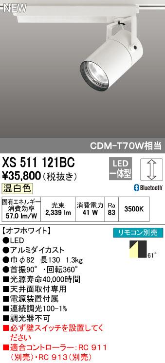 【最安値挑戦中!最大33倍】オーデリック XS511121BC スポットライト LED一体型 Bluetooth 調光 温白色 リモコン別売 オフホワイト [(^^)]