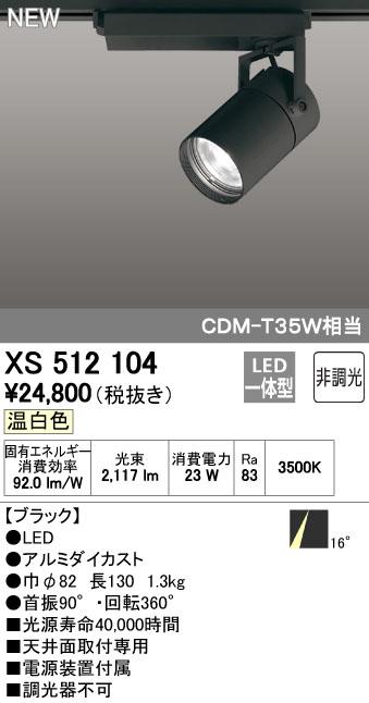 【最安値挑戦中!最大23倍】オーデリック XS512104 スポットライト LED一体型 非調光 温白色 ブラック [(^^)]
