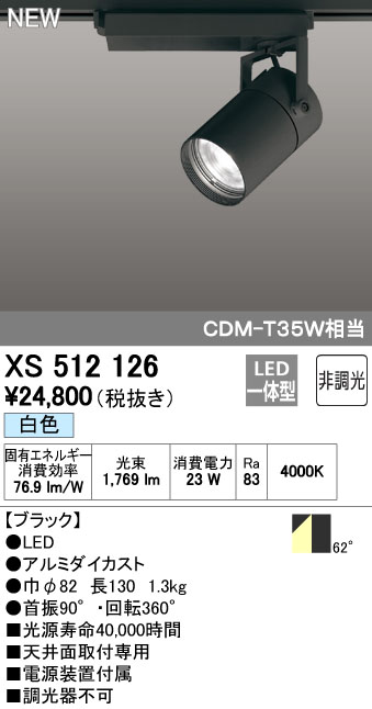 【最安値挑戦中!最大23倍】オーデリック XS512126 スポットライト LED一体型 非調光 白色 ブラック [(^^)]