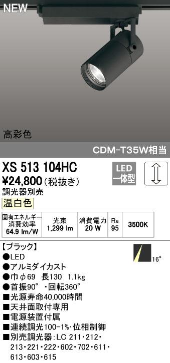 【最安値挑戦中!最大23倍】オーデリック XS513104HC スポットライト LED一体型 位相制御調光 温白色 調光器別売 ブラック [(^^)]