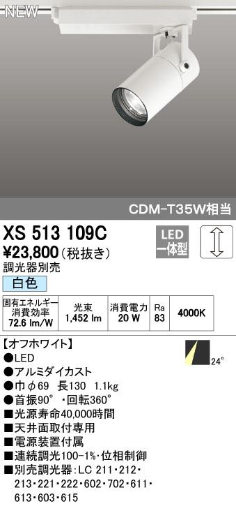 【最安値挑戦中!最大23倍】オーデリック XS513109C スポットライト LED一体型 位相制御調光 白色 調光器別売 オフホワイト [(^^)]