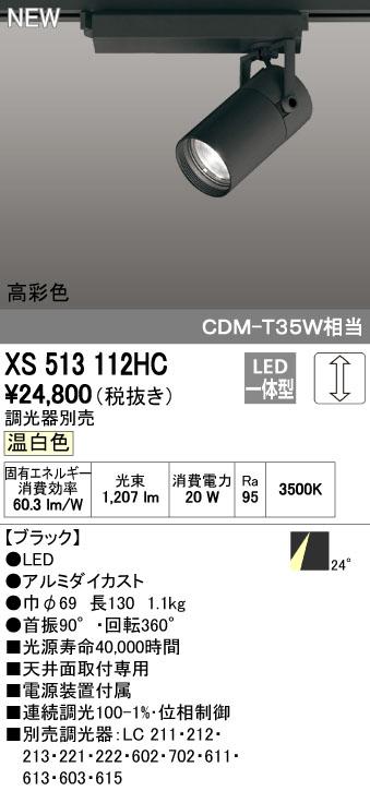 【最安値挑戦中!最大23倍】オーデリック XS513112HC スポットライト LED一体型 位相制御調光 温白色 調光器別売 ブラック [(^^)]