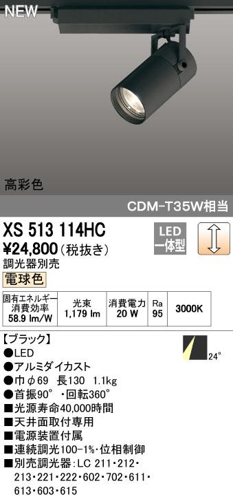 【最安値挑戦中!最大23倍】オーデリック XS513114HC スポットライト LED一体型 位相制御調光 電球色 調光器別売 ブラック [(^^)]