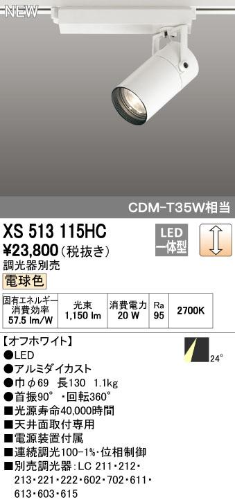 【最安値挑戦中!最大23倍】オーデリック XS513115HC スポットライト LED一体型 位相制御調光 電球色 調光器別売 オフホワイト [(^^)]