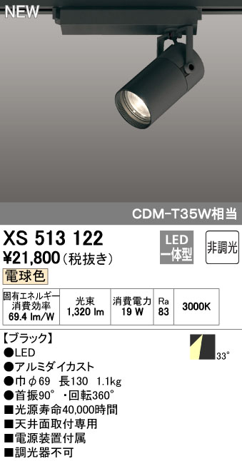 【最安値挑戦中!最大23倍】オーデリック XS513122 スポットライト LED一体型 非調光 電球色 ブラック [(^^)]