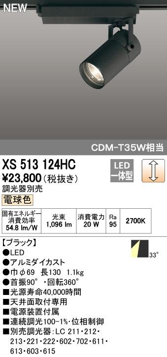 【最安値挑戦中!最大23倍】オーデリック XS513124HC スポットライト LED一体型 位相制御調光 電球色 調光器別売 ブラック [(^^)]