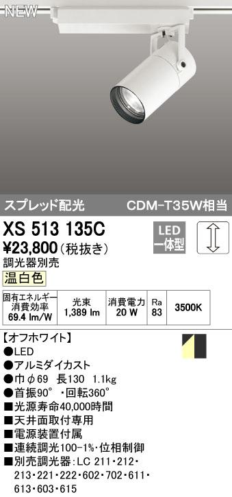 【最安値挑戦中!最大23倍】オーデリック XS513135C スポットライト LED一体型 位相制御調光 温白色 調光器別売 オフホワイト [(^^)]