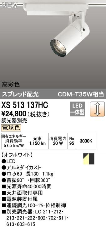 【最安値挑戦中!最大23倍】オーデリック XS513137HC スポットライト LED一体型 位相制御調光 電球色 調光器別売 オフホワイト [(^^)]